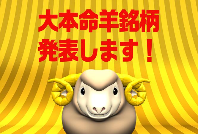 141121shiraishi_hituji