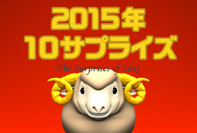 fujinoi150120_1