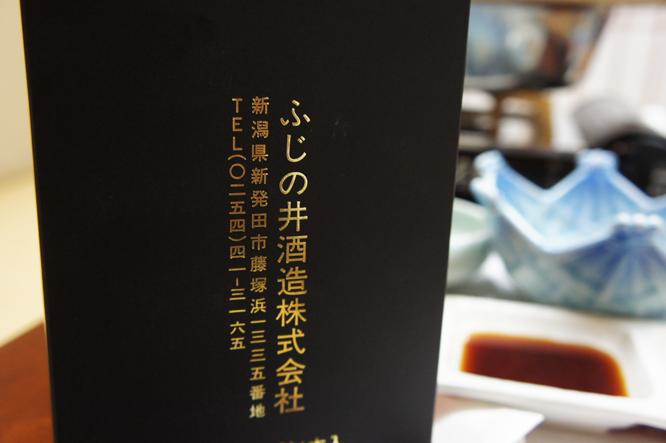 fujinoi150120_9