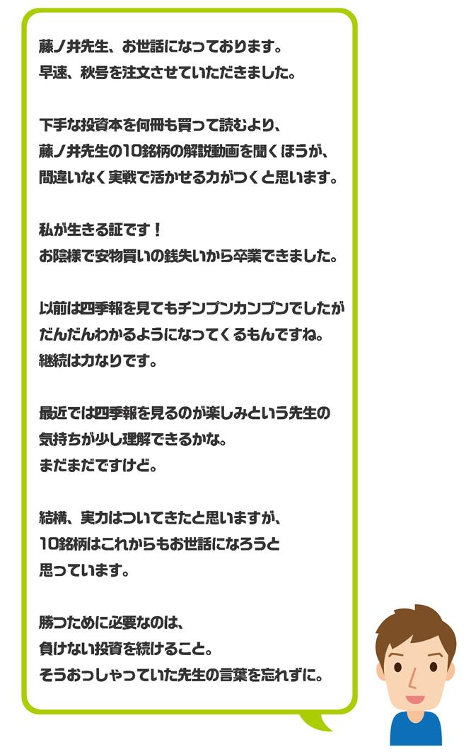 150919shikiho2