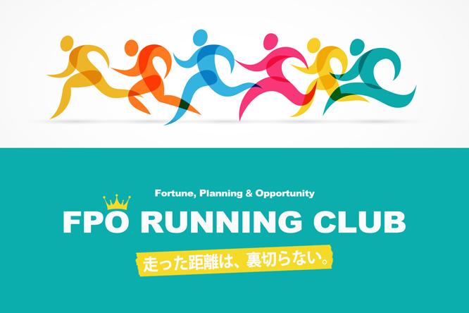 160927runningclub