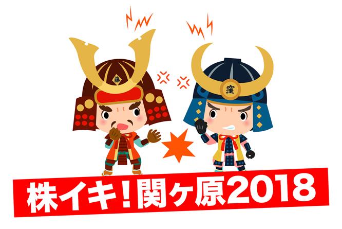 kabu_180808_sekigahara1
