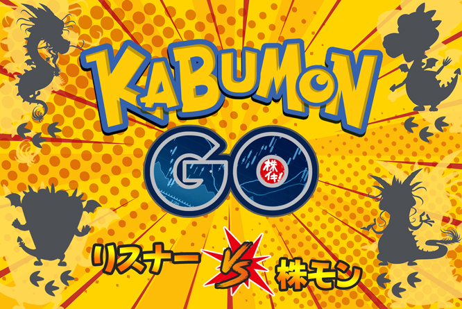 kabu_181002_pokemon_top