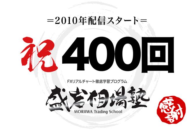 moriiwatradingschool-fx-666