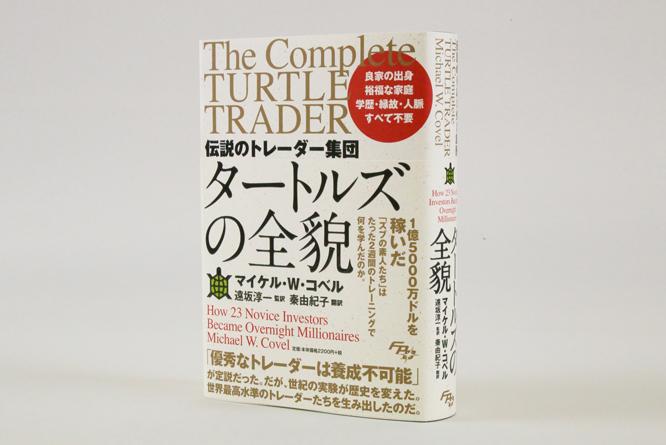 turtletrader