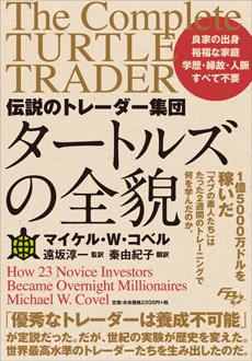 turtle-trader