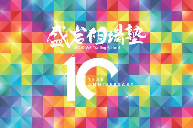 moriiwa-10th