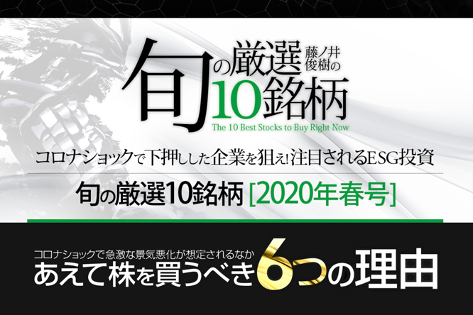 10kabu−2020-2-title