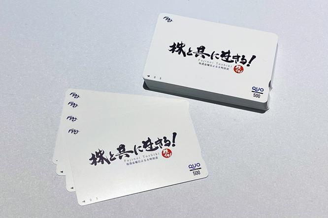 kabu_210309_quocard
