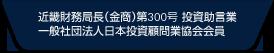近畿財務局長(金商)第300号 投資助言業 一般社団法人日本投資顧問業協会会員