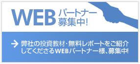 WEBパートナー募集中!