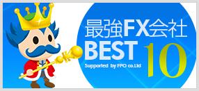 最強FX会社BEST10