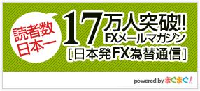 読者数日本一17万人突破!FXメールマガジン