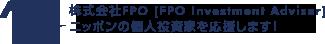 株式会社FPO