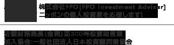 株式会社FPO 近畿財務局長(金商)第300号 投資助言業 加入協会:一般社団法人日本投資顧問業協会